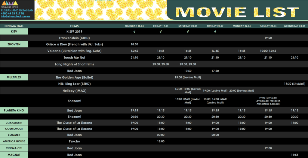 Example Schedule of English Cinema in Kyiv