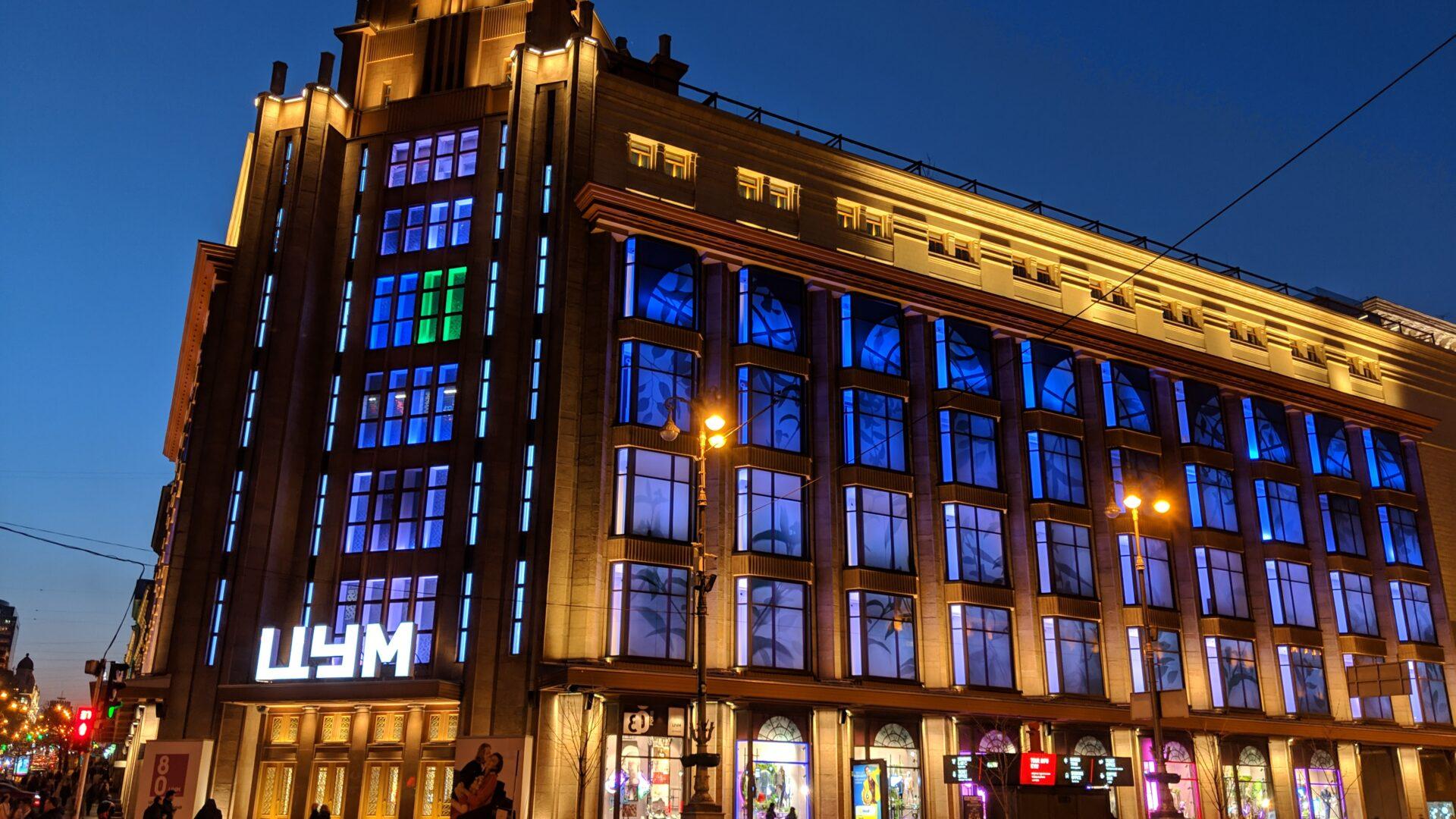 Tsum Shopping Centre, Kyiv
