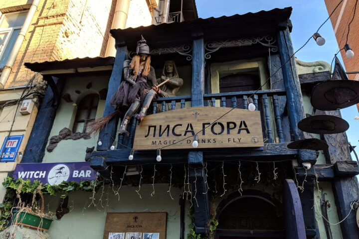 Lysa Gora Witch Bar, Kyiv